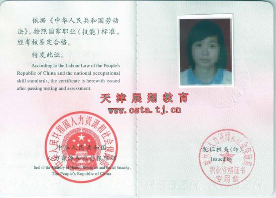 服装设计定制工国家职业资格证书