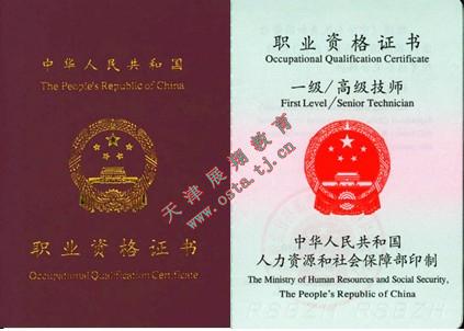 天津市电工高级技师国家职业资格证书
