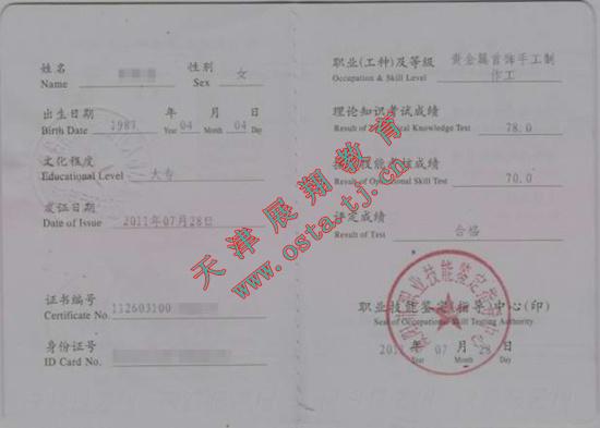 贵金属首饰手工制作工高级国家职业资格证书 样本