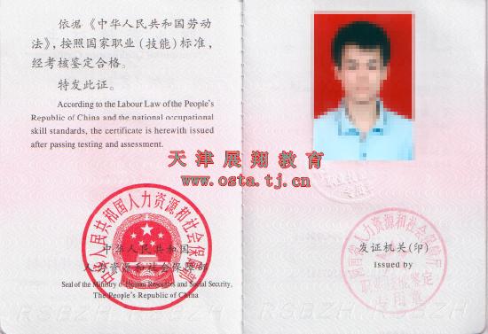 汽车维修工中级国家职业资格证书