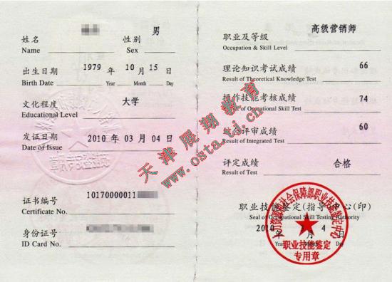 家职业资格证书