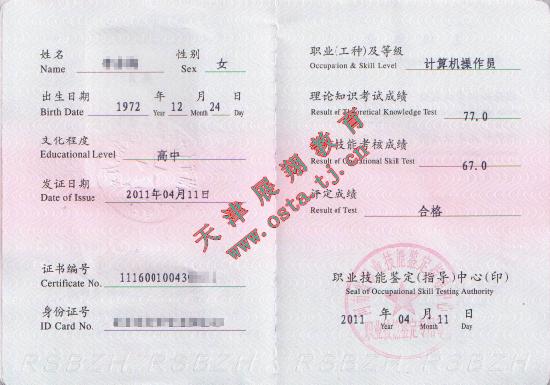 天津人力资源_计算机操作员高级国家职业资格证书 样本_证书展示__天津展翔 ...
