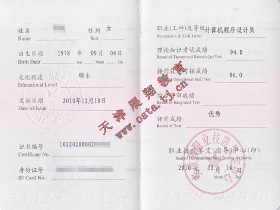 天津人力资源_计算机程序设计员技师国家职业资格证书 样本_证书展示__天津展 ...