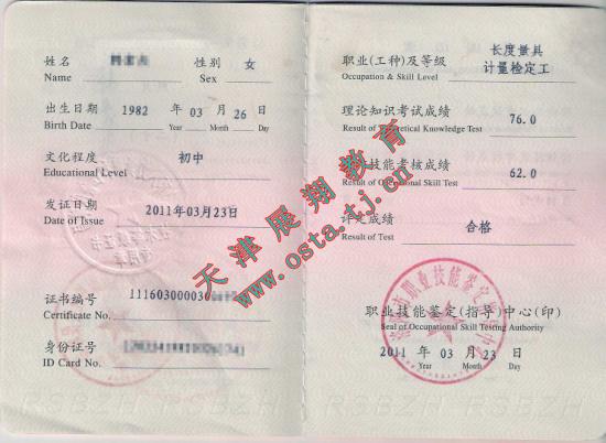 化学检验工高级技师_长度量具计量检定工高级国家职业资格证书 样本_证书展示__天津 ...